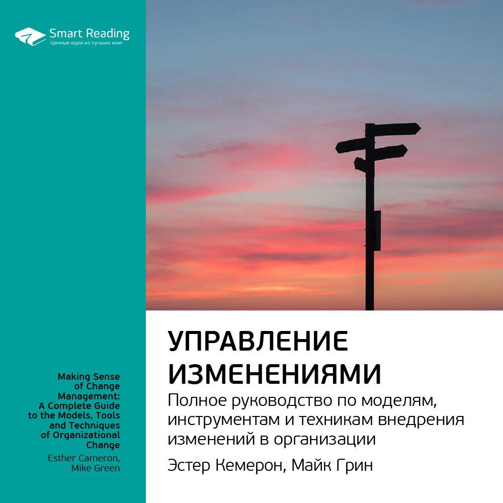 Ключевые идеи книги: Управление изменениями. Полное руководство по моделям, инструментам и техникам внедрения изменений в организации. Эстер Камерон, Майк Грин