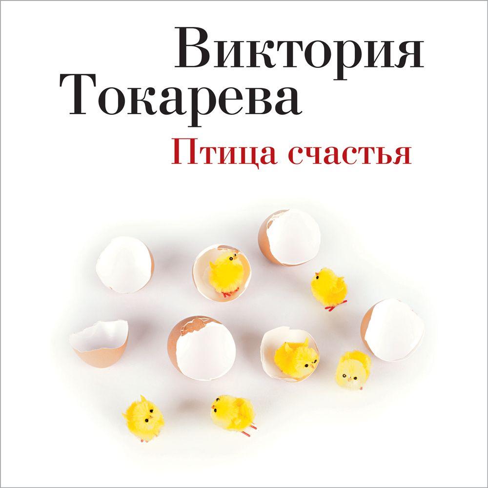 Птица счастья (сборник)