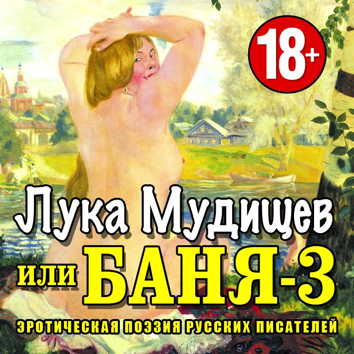Баня-3, или Лука Мудищев