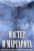 Мастер и Маргарита (в сокращении)