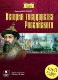 История государства Российского в 12-ти томах