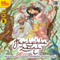 Персидские песни. Аудиоспектакль по мотивам средневековой восточной поэзии