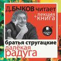 Стругацкие «Далёкая Радуга» в исполнении Дмитрия Быкова + Лекция Быкова Дмитрия