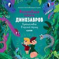 Волшебная книга Динозавров