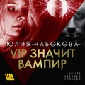 VIP значит вампир