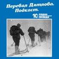 Трагедия на перевале Дятлова: 64 версии загадочной гибели туристов в 1959 году. Часть 107 и 108