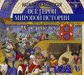 Средние века. Все герои мировой истории
