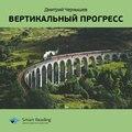Ключевые идеи книги: Вертикальный прогресс. Дмитрий Чернышев