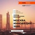 Москва инноваций – 2050