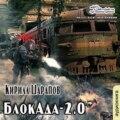 БлокАда-2.0