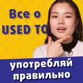 Не путайте эти похожие английские слова! Изучение английского языка   EnglishDom