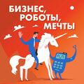 Саша Волкова в гостях у подкаста «Конструктор бизнеса»