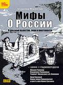 О русском пьянстве, лени и жестокости (+ бонус 2 радиопередачи)