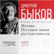 Лекция «Москва – Петушки: новая русская одиссея»
