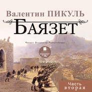 Баязет (часть вторая)
