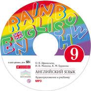 Английский язык. 9 класс. Аудиоприложение к учебнику часть 1