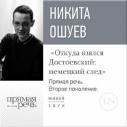 Лекция «Откуда взялся Достоевский: немецкий след»