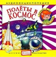 Полеты в космос