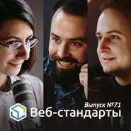 Выпуск №71