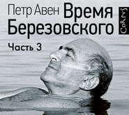 Время Березовского (часть 3-я, финальная)