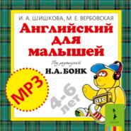 Английский для малышей (аудиоприложение)