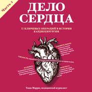 Дело сердца. 11 ключевых операций в истории кардиохирургии. Часть 2