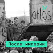 Революция на постсоветском пространстве