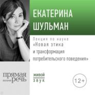 Лекция «Новая этика и трансформация потребительского поведения»