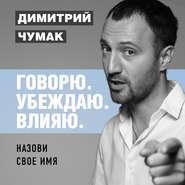 Назови свое имя. Аудиокурс Димитрия Чумака
