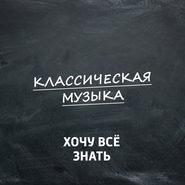 """Пётр Ильич Чайковский. Часть 2. \""""Щелкунчик\"""""""