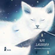 Кот забвения (сборник)
