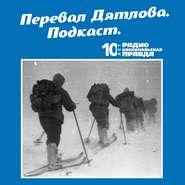 Трагедия на перевале Дятлова: 64 версии загадочной гибели туристов в 1959 году. Часть 35 и 36.