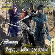 Берсерк забытого клана. Рунические войны Захребетья