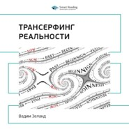 Ключевые идеи книги: Трансерфинг реальности. Вадим Зеланд