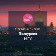 Экскурсия МГУ