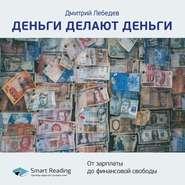Ключевые идеи книги: Деньги делают деньги. От зарплаты до финансовой свободы. Дмитрий Лебедев