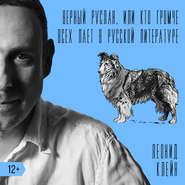Верный Руслан, или Кто громче всех лает в русской литературе