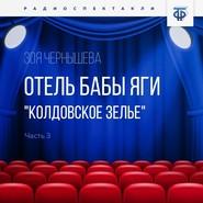 """Отель Бабы Яги. \""""Колдовское зелье\"""". Радиоспектакль. Часть 3"""