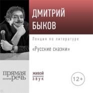 Лекция «Русские сказки»