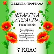 Хрестоматія з української літератури для 7 класу