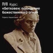 """Лекция «""""Симфония судьбы"""": Пятая симфония»"""