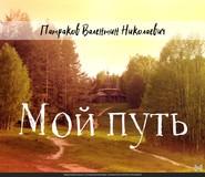 Мой путь