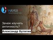 Зачем изучать античность?