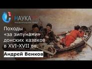Морской разбой: походы «за зипунами» донских казаков в XVI-XVII вв.