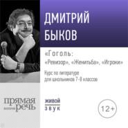 """Лекция «Гоголь: """"Ревизор"""", """"Женитьба"""", """"Игроки""""»"""
