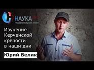 Изучение Керченской крепости в наши дни