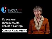 Изучение исчезающих языков Сибири