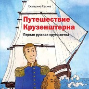 Путешествие Крузенштерна. Первая русская кругосветка