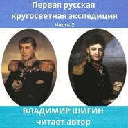 Первая кругосветная экспедиция русского флота. Часть 2