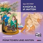 Кнопка и Антон. Аудиоприложение